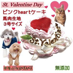 犬 猫用 バレンタインデー ケーキ 3号 サイズ 小型犬 馬肉生地 Valentine ピンクハート...