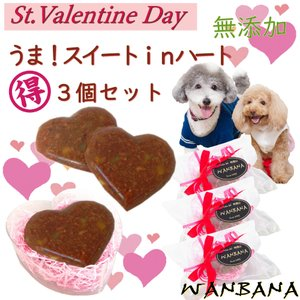 まとめ買い 犬用 猫用 バレンタインデー うま!スイートinハート 3個 セット ギフト 馬肉  チ...