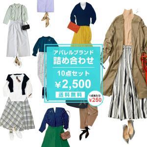 ≪服箱≫お得なブランド古着10枚セット|wanboo