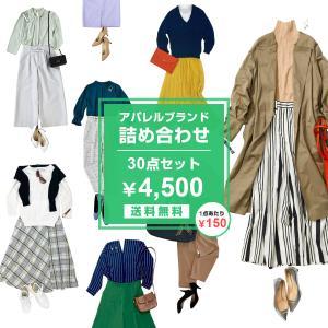 ≪服箱≫お得なブランド古着30枚セット|wanboo