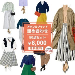 ≪服箱≫お得なブランド古着50枚セット|wanboo