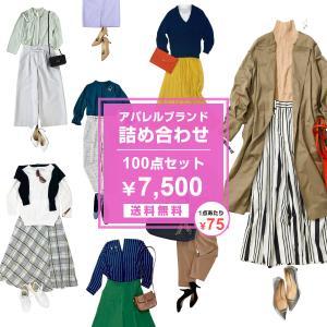 ≪服箱≫お得なブランド古着100枚セット|wanboo