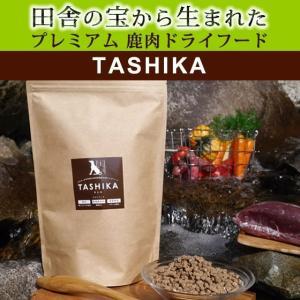 プレミアム鹿肉ドライフード TASHIKA 1kg 田舎の宝から生まれた国産無添加ドッグフード 最高級手作り犬用自然食フード・飼料・えさ