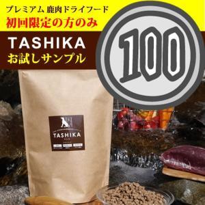プレミアム鹿肉ドライフード TASHIKA お試し100円サンプル/代引き不可・銀行振込不可