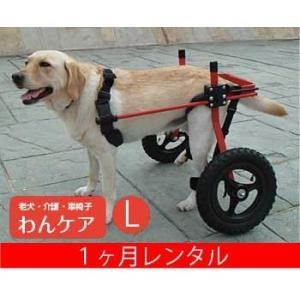 【1ヶ月レンタル延長】K9カート犬用車椅子後脚サポート L(18kg-30kg未満) 犬 車椅子 車...