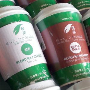 静岡産地茶2種セット HA10061/FC10061 【1ケース(24個)】|wancha