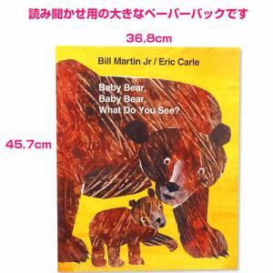 英語 絵本 大判 Baby Bear, Baby Bear, What Do You See? 読み...