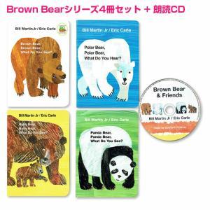 エリック・カール CD付 Brown bearシリーズ 4冊セット 英語 絵本 読み聞かせ 聞き流し