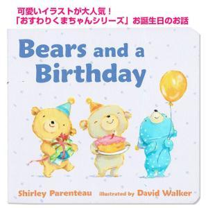 おめでとうくまちゃん 英語版 Bears and a Birthday  おすわりくまちゃんシリーズ...