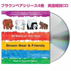 英語 朗読 CD エリック・カール Brown Bearシリーズ4冊 聞き流し