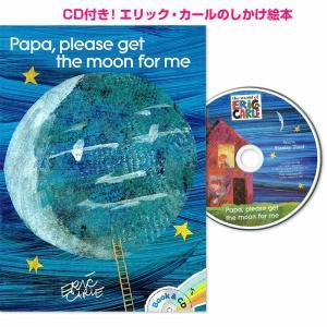 CD付 英語 しかけ絵本 Papa, Please Get the Moon for Me パパお月...
