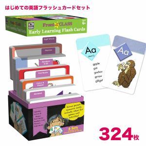 はじめての英語フラッシュカード 324枚セット