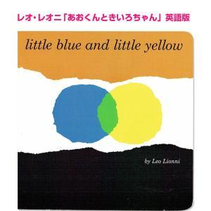 Little Blue and Little Yellow  あおくんときいろちゃん レオ・レオニ作