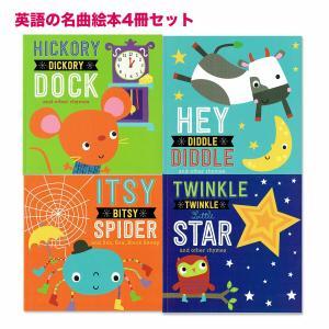 英語 絵本 名曲を子供と楽しもう 4冊セット Twinkle Twinkle little starなど 幼児 読み聞かせ 歌