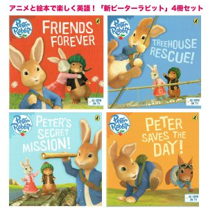 英語 絵本 ピーターラビット 新シリーズ 4冊セット 幼児 児童 読み聞かせ 多読