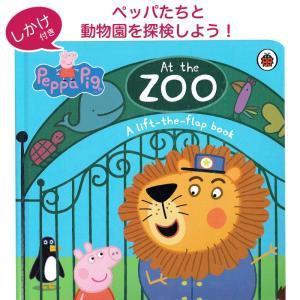 英語 しかけ絵本 At the Zoo ペッパピッグ peppa pig 英語教室 読み聞かせ