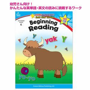 アメリカの幼稚園やご家庭で、または日本のインターナショナルスクールなどでもよく使われる、Gold S...