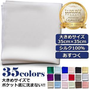 ポケットチーフ 絹 シルク 100% 大きいサイズ 35×35cm 大判 無地 35色展開 結婚式 ...