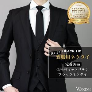 喪服 礼装 低光沢 ブラック 黒 ネクタイ フォーマル 8cm 幅 レギュラータイ 洗濯 可能 無地 マット サテン お葬式  WANDMの画像