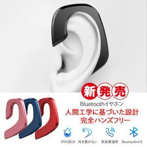 骨伝導Bluetoothイヤホン ワイヤレスイヤホン イヤホン 骨伝導 高級 片耳用 iPhone android アンドロイド スマホ 高音質 音楽 軽量 マイナスイヤホン 耳かけ型|wandm