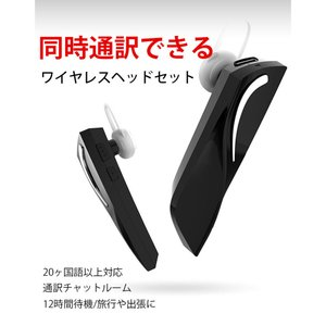 通訳イヤホン ワイヤレス片耳ヘッドセット チャットルーム iPhone と Android  高音質 軽量  翻訳機 海外旅行 留学 語学学習 20ヶ国語以上対応 日本語説明書付き|wandm|02