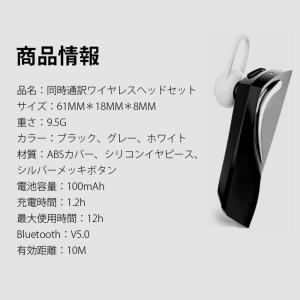 通訳イヤホン ワイヤレス片耳ヘッドセット チャットルーム iPhone と Android  高音質 軽量  翻訳機 海外旅行 留学 語学学習 20ヶ国語以上対応 日本語説明書付き|wandm|16