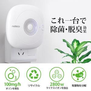 空気清浄機 除菌 ウイルス除去 消臭 脱臭 オゾン発生器 小型 リビング 部屋 トイレ タバコ 煙 ...