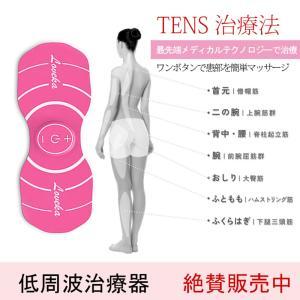 スマート低周波治療器 マッサージ コンパクト パッド ワンボタン 肩こり 腰痛 痛み 疲れ 健康 マッサージ機 新型 肩/腰/足/関節の痛みに|wandm
