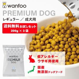 wanfoo ワンフー プレミアムドッグ(ウサギ肉&鶏肉タイプ) レギュラー 成犬用 お試しセット6...