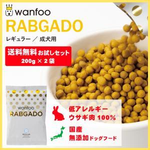 wanfoo ワンフー ラブガド(ウサギ肉タイプ) レギュラー 成犬用 お試しセット400g(200...