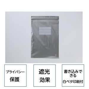チャック付きポリ袋 ユニパック シルバー SI E-5 100枚袋入 遮光 プライバシー保護