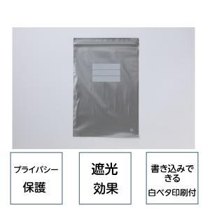 チャック付きポリ袋 ユニパック シルバー SI J-5 100枚袋入 遮光 プライバシー保護