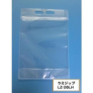ラミジップ LZ-26LH 1ケース400枚(50枚×8束)