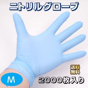 ニトリルグローブ パウダー無 M ブルー NGB-M 1ケース2,000枚(100枚箱入×20箱) ...