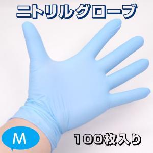 ニトリルグローブ パウダー無 M ブルー NGB-M 1箱100枚 食品加工 介護 使い捨て 手袋 ...