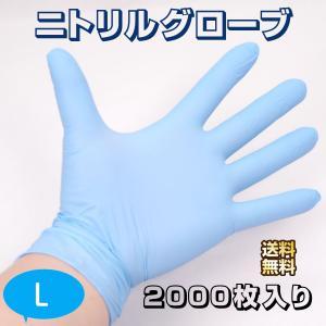 ニトリルグローブ パウダー無 L ブルー NGB-L 1ケース2,000枚(100枚箱入×20箱) ...