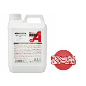 アルタン ノロエース 2L 詰め替え用 ウイルス・細菌対策 除菌 アルコール エタノール製剤