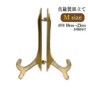 皿立て 飾り皿 アンティークスタンド 真鍮 Mサイズ (直径18cm〜23cm程度のお皿向け) インテリア雑貨 wanizou