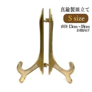 皿立て 飾り皿 アンティークスタンド 真鍮 Sサイズ (直径13cm〜18cm程度のお皿向け) インテリア雑貨 wanizou