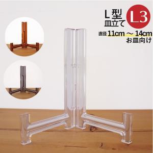 皿立て スタンド L型さら立て L3 直径11cm〜14cm程度のお皿向け わにぞう商店 wanizou