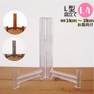 皿立て スタンド L型た立て 透明 L4 直径14cm〜18cm程度のお皿向け わにぞう商店 wanizou