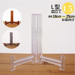 皿立て スタンド L型皿たて 透明 L5 直径18cm〜25cm程度のお皿向け わにぞう商店 wanizou