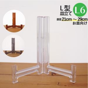 皿立て スタンド L型皿たて 透明 什器 L6 直径21cm〜29cm程度のお皿向け わにぞう商店 wanizou