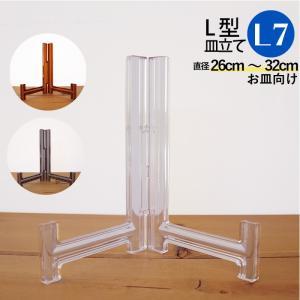 皿立て スタンド L型皿たて 什器 L7 直径26cm〜32cm程度のお皿向け わにぞう商店 wanizou