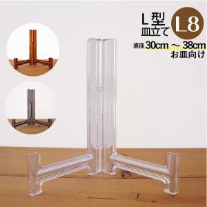 皿立て L型皿たて L8 直径30cm〜38cm程度のお皿向け わにぞう商店 wanizou