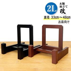 皿立て 木製 皿たて 大皿 (直径33cm〜48cmの皿向け)改 2L |wanizou