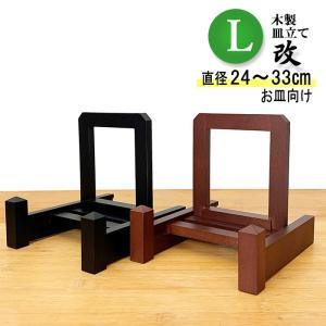 皿立て 木製 皿たて (直径24cm〜33cm程度のお皿向け) 改 L|wanizou