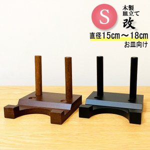 皿立て 木製 皿たて 絵皿 (直径15cm〜18cm程度のお皿向け) 改 S|wanizou
