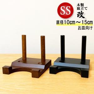 皿立て 木製 皿たて  豆皿  10cm〜15cm程度の皿向け 改 SS|wanizou