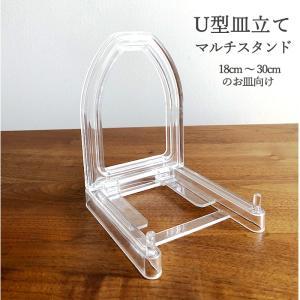 皿立て マルチスタンド飾り皿 タブレットスタンド ブック 額 写真立て U型皿立て  インテリア雑貨 wanizou